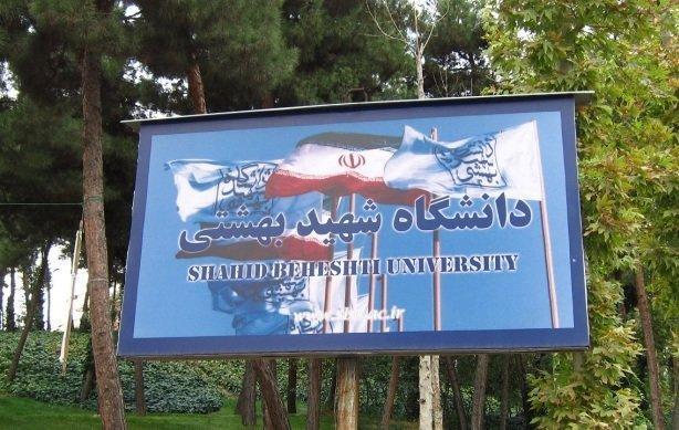 دانشگاه شهید بهشتی و موسسه ایکاس تفاهم نامه همکاری امضاء کردند