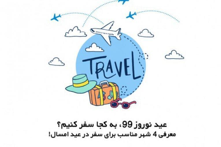 عید نوروز 99، به کجا سفر کنیم؟ معرفی 4 شهر مناسب برای سفر در عید سال جاری!
