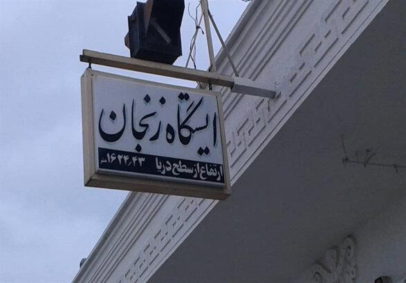 پیش فروش بلیت های نوروزی در زنجان