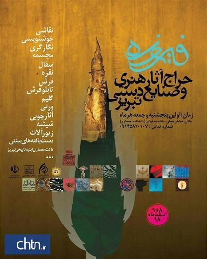 برگزاری حراج ماهانه آثار هنری و صنایع دستی فیروزه در تبریز