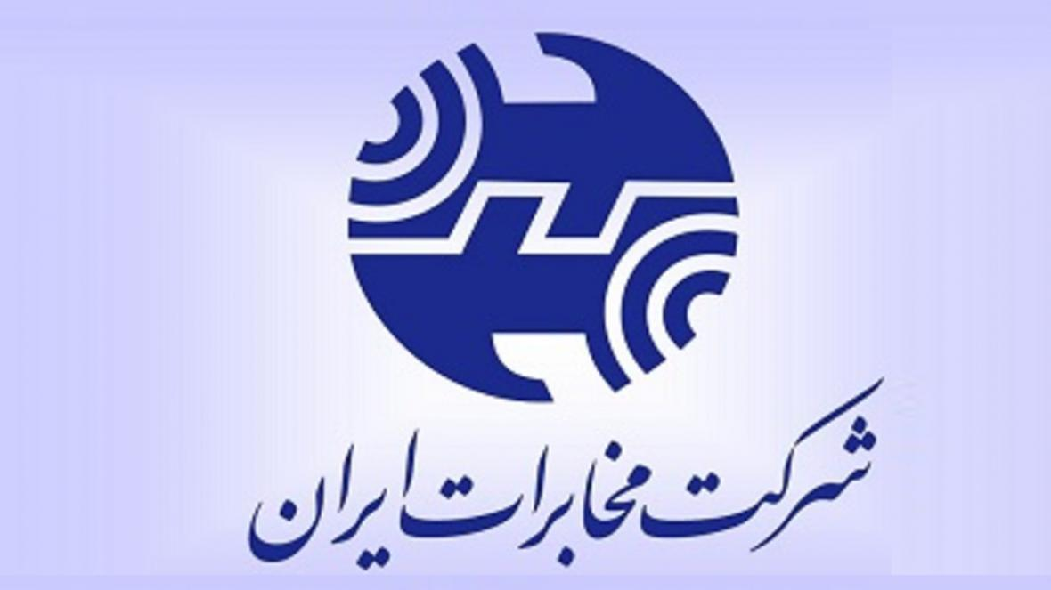 پست شرکت مخابرات ایران درباره شهر هوشمند و مزایای آن