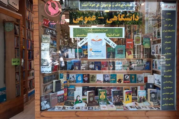 طرح تابستانه کتاب 99؛ کتابفروشان چه می گویند؟
