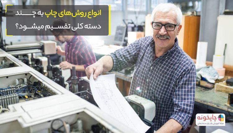 انواع روش های چاپ کدام است ؟