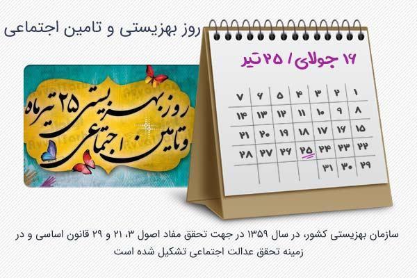 25 تیر؛ روز بهزیستی و تامین اجتماعی
