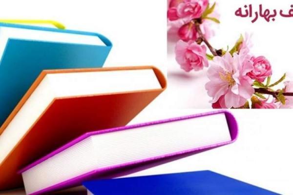 47 کتابفروشی کردستان در بهارانه کتاب 1400 مشارکت دارند
